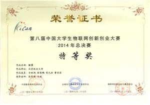 2014-工学院-第八届中国大学生...