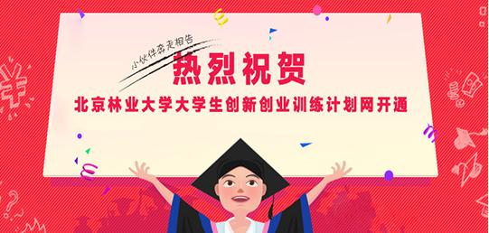 热烈祝贺北京林业大学大学生创新创业训练计...