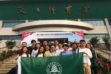 """我校学生作品参展""""北京市大学生创新创业教..."""